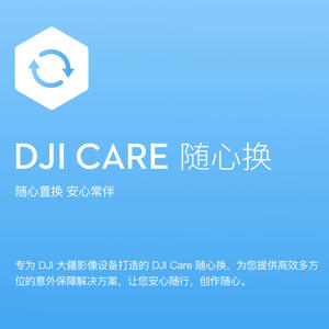 DJI CARE 随心换服务