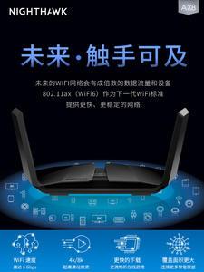 美国网件 NETGEAR RAX120 无线路由器