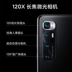 小米10至尊纪念版手机