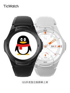 TicWatch S2 运动户外智能手表