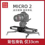 至品创造 micro2 微移滑轨
