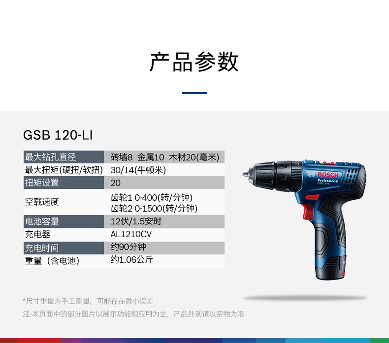 GSB-120-LI新_19.jpg